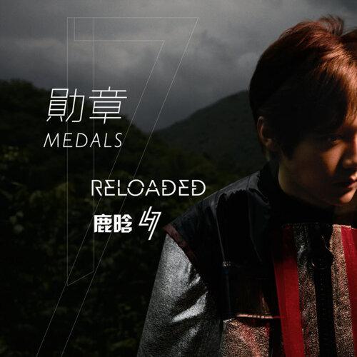 勋章 (Medals)
