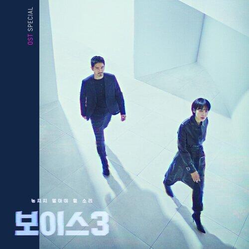 Voice3 보이스3 (Original Television Soundtrack) Special