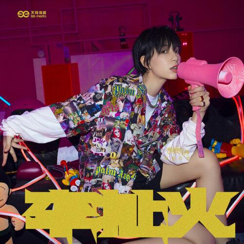 李扯火 - C Minor Remix