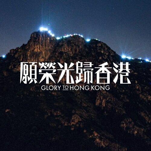 Glory to Hong Kong