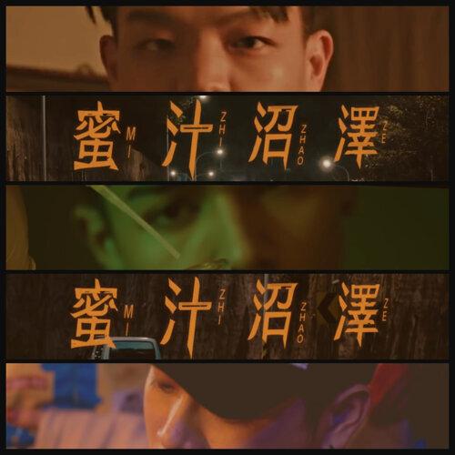 蜜汁沼澤 (feat. 高爾宣OSN)