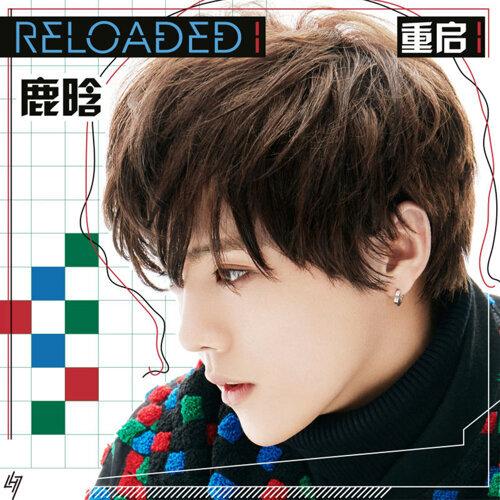 重启1 (Reloaded 1)