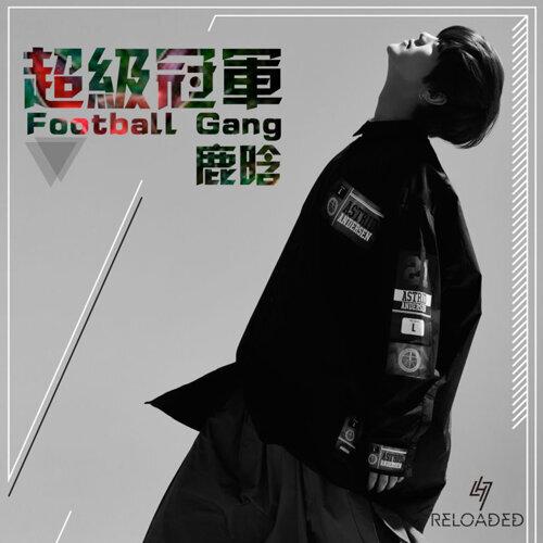 超级冠军 (Football Gang)