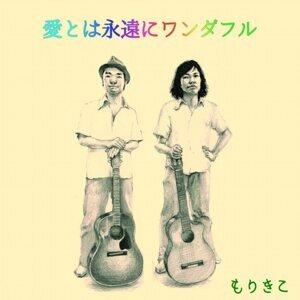 愛とは永遠にワンダフル (Ai Towa Towa Ni Wonderful)