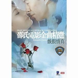 邵氏電影金曲精選 - 戲假情真