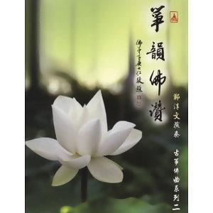 古箏佛曲系列二 - 箏韻佛讚