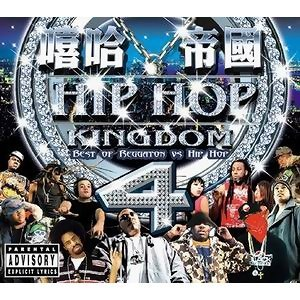 Hip Hop Kingdom 4(嘻哈帝國 4)