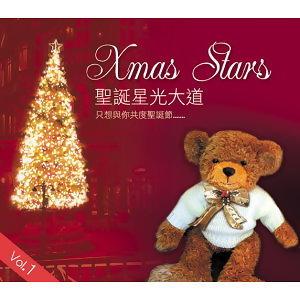 Xmas Stars 1(聖誕星光大道 1)