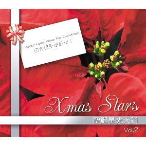 Xmas Stars 2(聖誕星光大道 2)