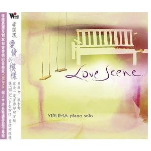 愛情的模樣(Love Scene)