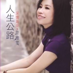 人生公路 專輯封面