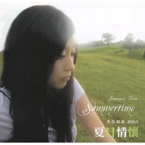 夏日情懷(Summertime)