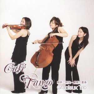 咖啡‧探戈‧優雅三重奏(Cafe.Tango.Gracieux Trio)