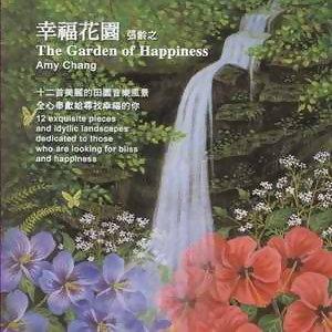 幸福花園 張齡之音樂創作專輯
