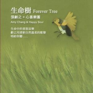 生命樹(Forever Tree)