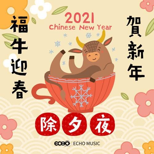 Chinese New Year's Eve (福牛迎春賀新年.除夕夜)