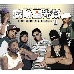 HIP HOP ALL STARS 1(嘻哈星光幫 1)