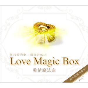 愛情魔法盒 vol.1