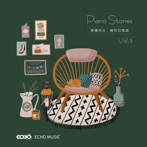 Piano Stories Vol.3 (閣樓時光.鋼琴回憶錄 Vol.3)