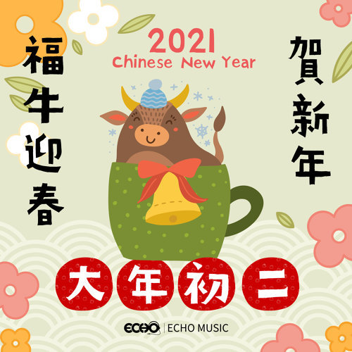 Chinese New Year.Second Day (福牛迎春賀新年.大年初二)
