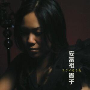 Mabui no uta (靈魂之歌)