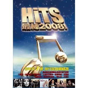 Hits 2008!(最棒 2008!)