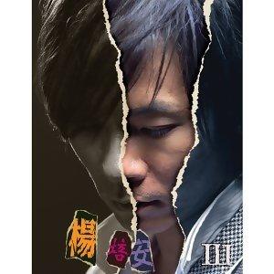 楊培安III