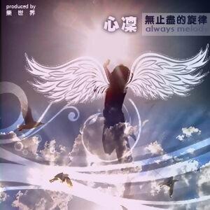 心靈樂世界5 -無止境的旋律