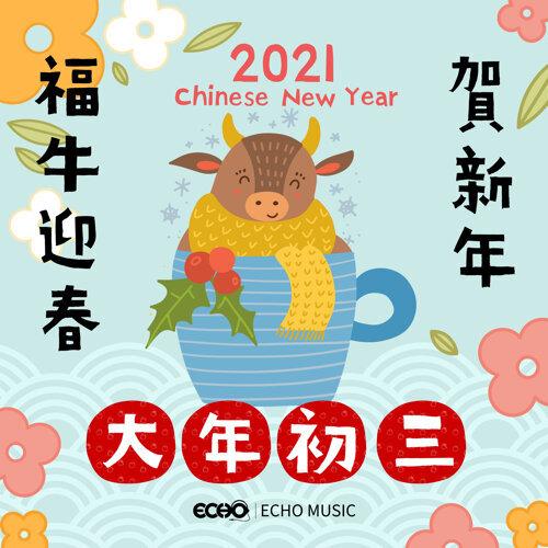 Chinese New Year.Third Day (福牛迎春賀新年.大年初三)