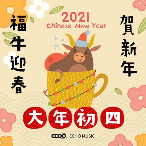 Chinese New Year.Fourth Day (福牛迎春賀新年.大年初四)