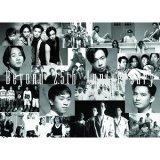 光輝歲月 - Album Version
