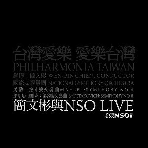 簡文彬與NSO Live
