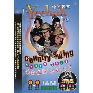 Country Swing.Shake Baby(鄉村搖擺.搖擺女郎)