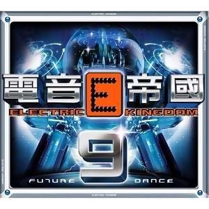 電音E帝國9