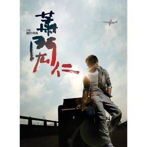 蕭閎仁首張同名創作專輯 (Hsiao, Hung-Jen Debut Album)