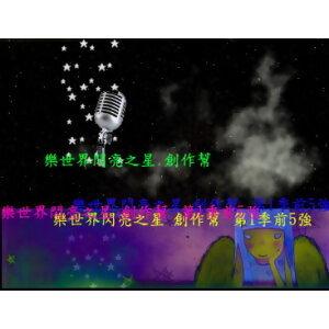 樂世界閃亮之星 - 創作幫(第1季前5強)