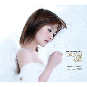 夢想 (Dream of Asia)