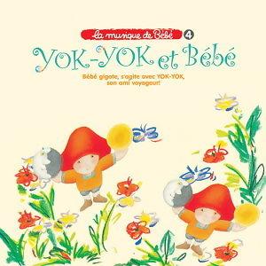 和 YOK-YOK捉迷藏(CD4)