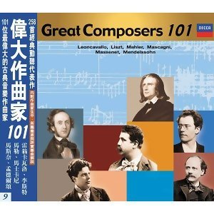 Great Composers 101 -9 (偉大作曲家101 -9)