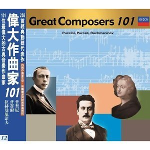 Great Composers 101 -12 (偉大作曲家101 -12)