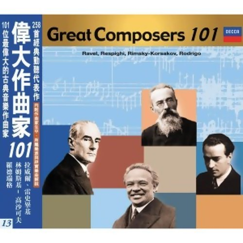Great Composers 101 -13 (偉大作曲家101 -13)