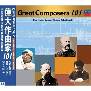 Great Composers 101 -18 (偉大作曲家101 -18)