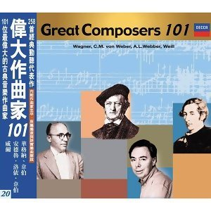 Great Composers 101 -20 (偉大作曲家101 -20)