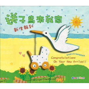 Congratulations On Your New Arrival (送子鳥來我家 - 新生報到)