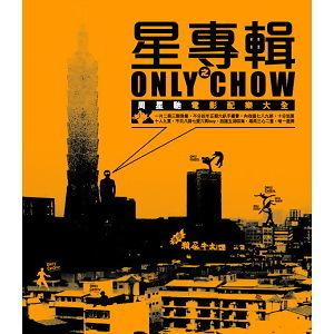 星專輯之Only Chow(周星馳電影配樂大全)