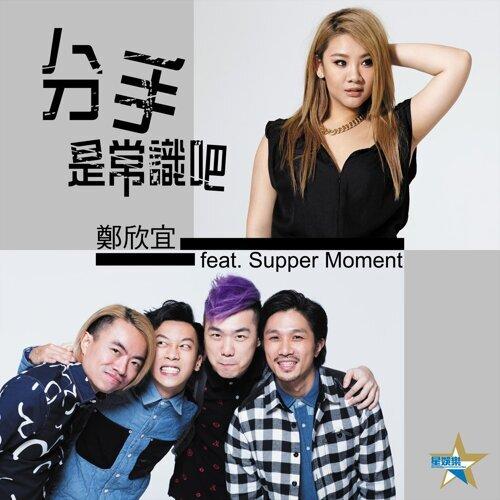 分手是常識吧 (feat. Supper Moment)