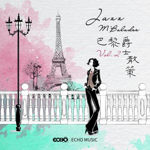 巴黎爵士散策 Vol.2 (Jazz M'Balader  Vol.2)