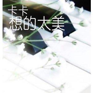 想的太美-白色之戀鋼琴演奏3