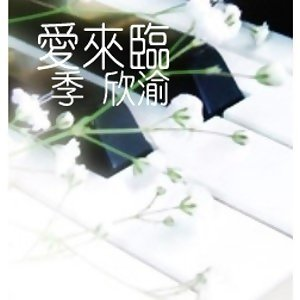 愛來臨-白色之戀鋼琴演奏1