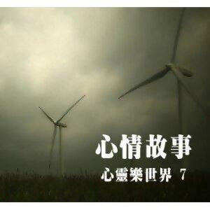 心靈樂世界7-心情故事